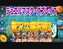 【実況】デュエルマスターズプレイス~贅沢な選択肢!!~