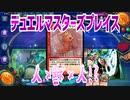 デュエルマスターズプレイス~人×獣×人!?~