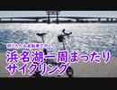 【ミニベロ】浜名湖一周まったりサイクリング【ポタリング】