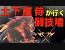 ダークソウル3 闘技場 決闘 対人