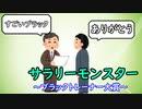 サラリーモンスター ~ブラックトレーナー大賞~