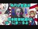 【非3分解説】皇道ヲ往ク大ジャップ帝国陸軍【ゆっくり解説】