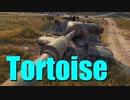 【WoT:Tortoise】ゆっくり実況でおくる戦車戦Part743 byアラ...