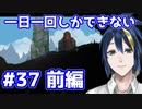 【縛りプレイ】 #37 前編 一日一回しかできないnoitaは一体何日かかるんだろう…?【noita】