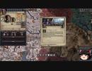 【Crusader Kings2】ゴバツブルク家の歴史 Part9