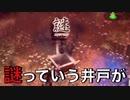 【侍道外伝】400時間ちょっと侍道に費やした男のKATANAKAMI#15