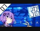 【Stela】結月ゆかりの冒涜 #07【ゆかマキ実況プレイ】