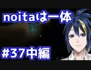【縛りプレイ】 #37 中編 一日一回しかできないnoitaは一体何日かかるんだろう…?【noita】