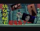【ホラー】幼女を全力で帰宅させるゲームが超鬼畜すぎる!!#1