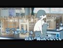 【ニコカラ】理科室のアンコール / 末代雨季。 { off vocal }