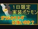 【ポケモンGO】ガラルカモネギはGOバトルリーグで強いのか?