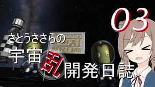 【KSP】さとうささらの宇宙乱開発日誌03 「ジェバダイアの帰還」