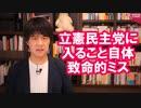 立憲民主党を離党する須藤元気さんは流石にワガママ過ぎだろ