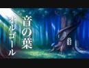 静かな森のオルゴール【睡眠用BGM】心やすらぐ、ノスタルジックな癒し音楽