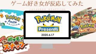 ポケモンプレゼンツ 2020.06.17 ゲーム好き女が反応してみた【日本人の反応】