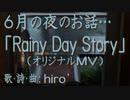 【今の時期の唄】「Rainy Day Story」【MVショートバージョン】