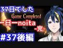 【縛りプレイ】 #37後編 完 一日一回しかできないnoitaは一体何日かかるんだろう…?【noita】