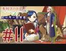 ピーターの反応 【本好きの下剋上】 11話 Ascendance of a Bookworm ep 11 アニメリアクション