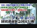 【草莽崛起】6.16 自由・人権より金儲けか!香港に自由を!経団連「親中・媚中」路線抗議!財政出動100兆円!消費税ゼロ!緊急国民行動 [R2/6/18]