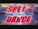 SKET DANCE_OP2中毒になる動画