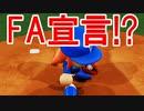 【パワプロ2018】#121 眠井絶望!!移籍待ったなし!?【最弱二刀流マイライフ・ゆっくり実況】