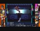 【ロックマンX】X4ボイスでX5やってみた (ボイス差し替え)