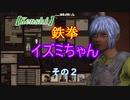 【Kenshi】鉄拳イズミ その2