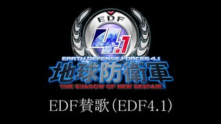 【地球防衛軍4.1】EDFの歌(BGM追加)[EDF