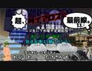 【MoE】超、ダイアロス!最前線。 第4回放送【アーカイブ】