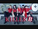 【teamB】KILLER B 踊ってみた【オリジナル振付】