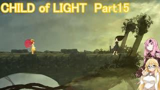 【CHILD of LIGHT】光を求めて旅する少女#