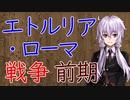 【3分戦史解説】エトルリア・ローマ戦争 前期【VOICEROID解説】