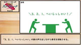 【ゆっくり紹介】SCP-1134-JP【爆転ニギリ