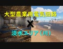 【rust】「yuu弐式」電気回路の川バージョン