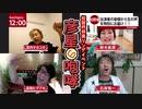 【ライブ開催!】彦星の咆哮_2020【宮内タカユキ・石原慎一・高取ヒデアキ】