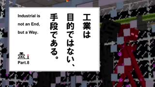 【Minecraft】工業は目的ではない、手段で
