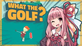 【WHAT THE GOLF?】プロゴルファー茜【VOICEROID実況】