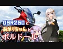 【VOICEROID車載】GSR250とあかりちゃんとボルドール【ゆづき...
