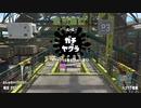 【実況】N-ZAP愛好家のガチマッチ ウデマエX【Splatoon2】part131