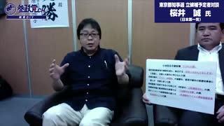 【桜井誠】KAZUYA氏の参政党からインタビ
