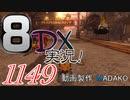 初日から始める!日刊マリオカート8DX実況プレイ1149日目