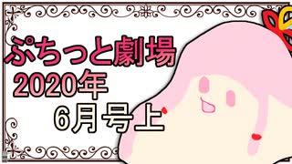 【VOICEROID劇場】ぷちっと劇場「2020年06