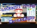 【パワプロ2019】優勝への高い壁!貧乏球団奮闘記 Part34