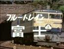 ブルートレイン富士 昭和50年代