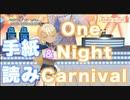 【不知火フレア3D】手紙読み&One Night Carnival【2020/06/13】