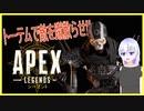 [PS4 APEX] トーテムを立てまくって全戦全勝!! [ゆっくり実況] part5