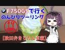 【秋田弁きりたん車載】旬のメロンをメロン農家カフェで食べてみた F750GSで行く、のんびりツーリング17