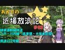 【VOICEROID車載】あかりの近場放浪記#03