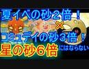【ポケモンGO】夏イベントとコミュニティデイの話!!星の砂は6倍には・・・