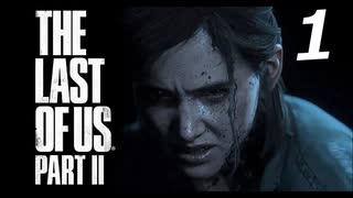 THE LAST OF US PART Ⅱ 【実況】#1